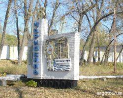 Chernobyl City Landmark