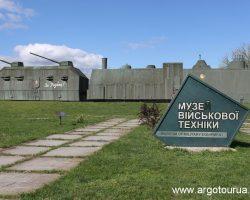 Kaniv Museum of Military Equipment
